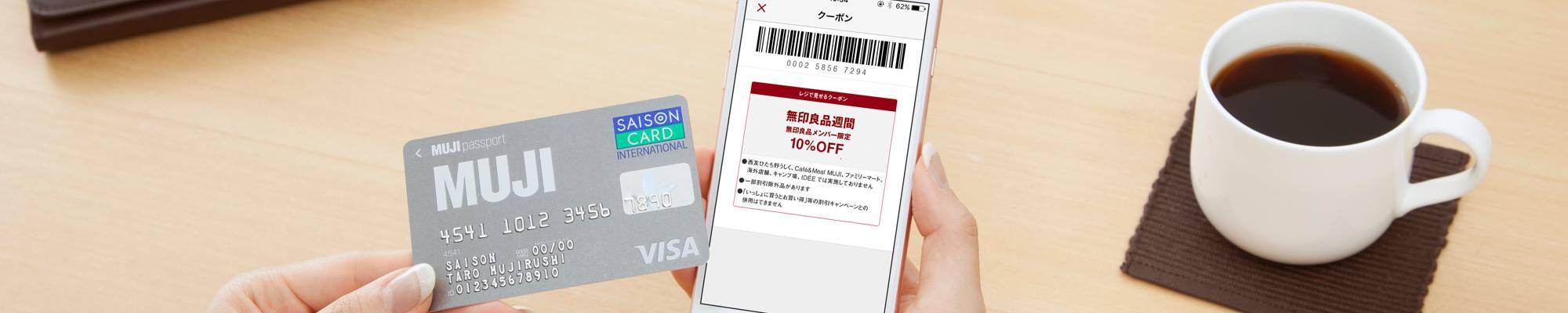無印良品をよく利用する方はMUJIカードがおすすめ。お得にカードを作る方法について解説
