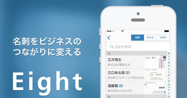 おすすめの名刺管理アプリ「Eight」が社会人・サラリーマンにとって必須のアプリである理由