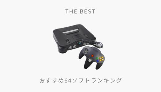 本当に面白いおすすめのニンテンドウ64(Nintendo64)ソフトランキング30