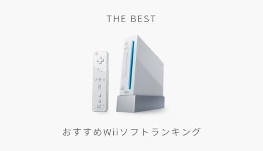 【名作揃い】本当に面白いおすすめのWii(ウィー)ソフト30選