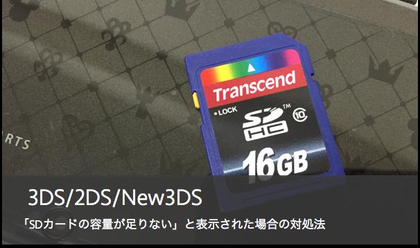 3DSでSDカードの容量が足りないと表示された場合の対処法・おすすめのSDカードについて解説