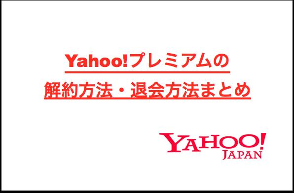Yahoo!プレミアムの解約方法・退会方法について画像付きでまとめました。