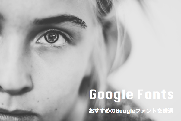 【保存版】おすすめのGoogleフォントを厳選して紹介!導入手順・使い方・フォントの探し方のまとめ