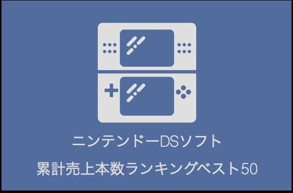 【保存版】ニンテンドーDSソフト累計売上本数ランキングベスト50まとめ