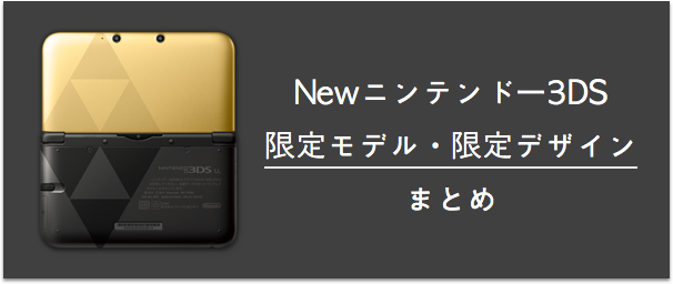 「Newニンテンドー3DS / 3DS LL」の限定モデル・限定デザインの本体まとめ