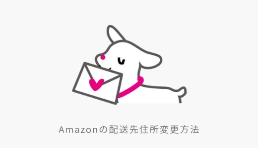 Amazonの配送先住所・氏名・電話番号の変更方法まとめ
