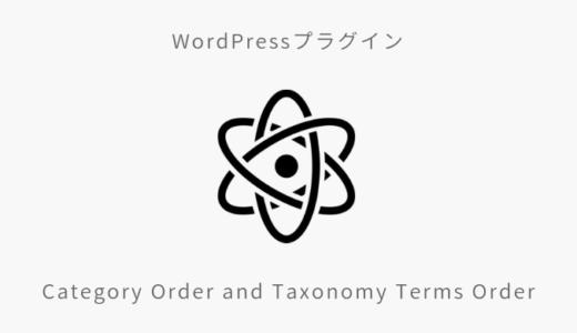 Category Order and Taxonomy Terms Orderの設定方法と使い方|カテゴリーを自由に並び替える