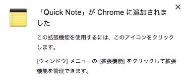 QuickNote追加完了画面