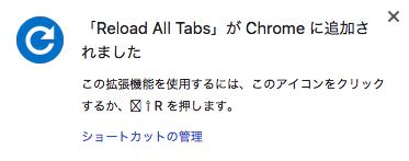 ReloadAllTabs追加完了画面