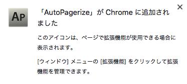 AutoPagerize追加完了画面