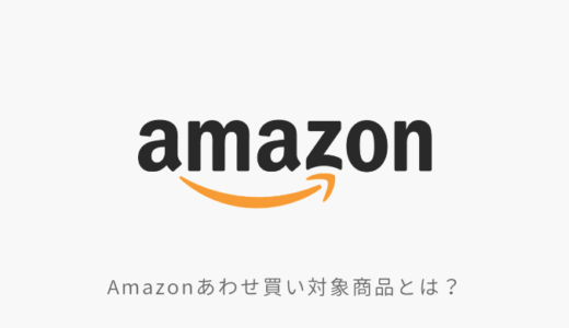 Amazonのあわせ買いとは?|あわせ買い対象商品の購入方法と検索方法まとめ