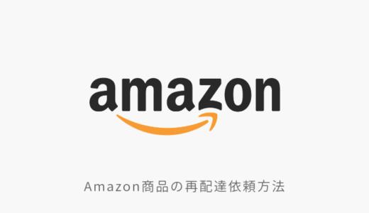 Amazon商品の再配達依頼方法まとめ|Web依頼・電話依頼