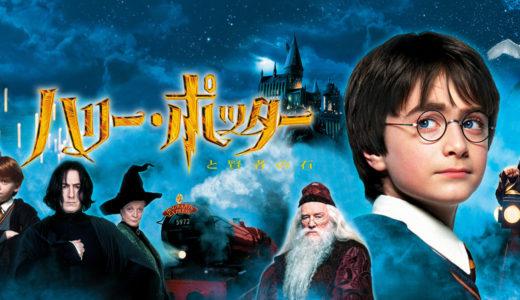 「ハリー・ポッター」シリーズを見る順番は?時系列・あらすじ・視聴可能な動画配信サービス