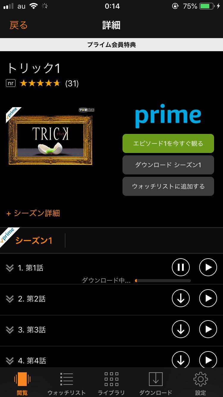 Amazonプライムビデオ-ダウンロード3
