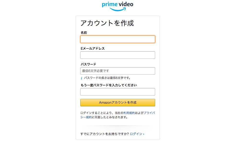Amazonプライムビデオアカウント作成