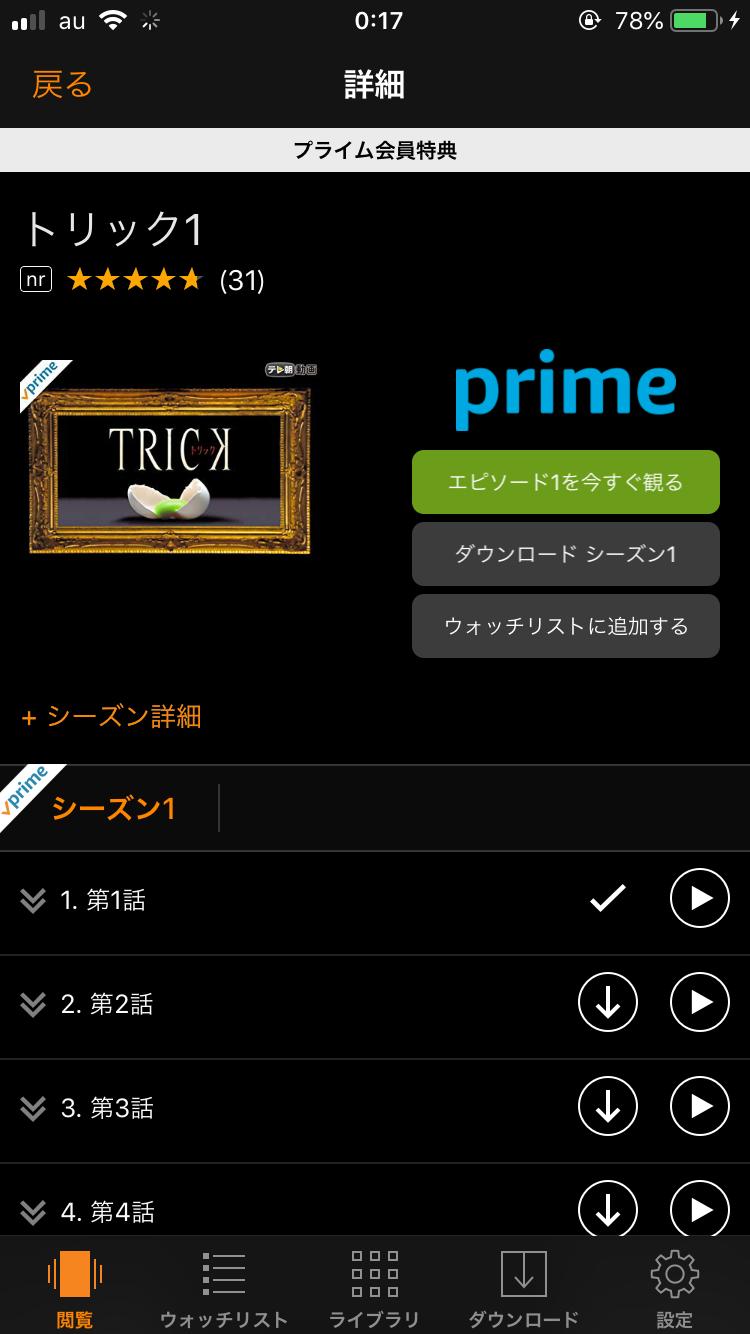 Amazonプライムビデオ-ダウンロード4