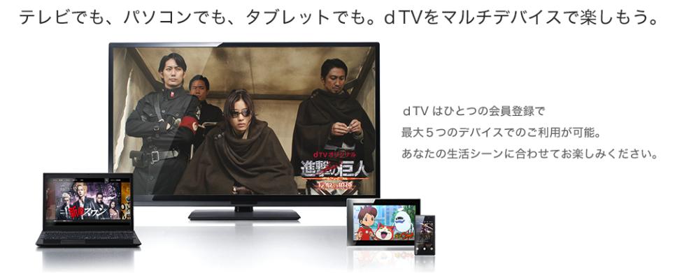 dTVマルチデバイス対応