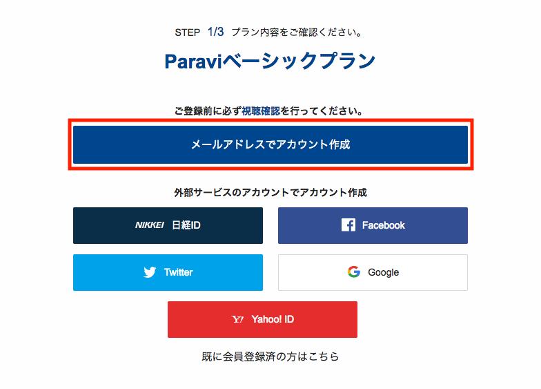 Paravi登録1