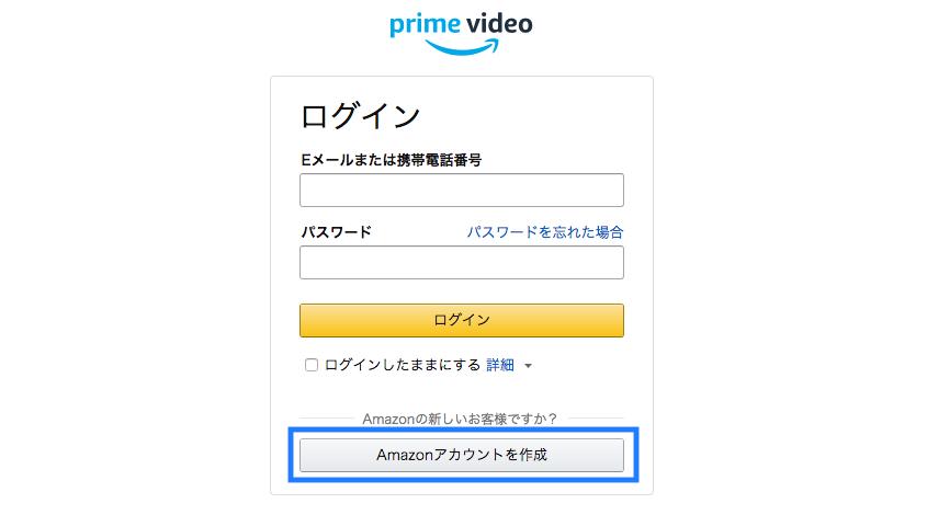 Amazonプライムビデオアカウントの作成