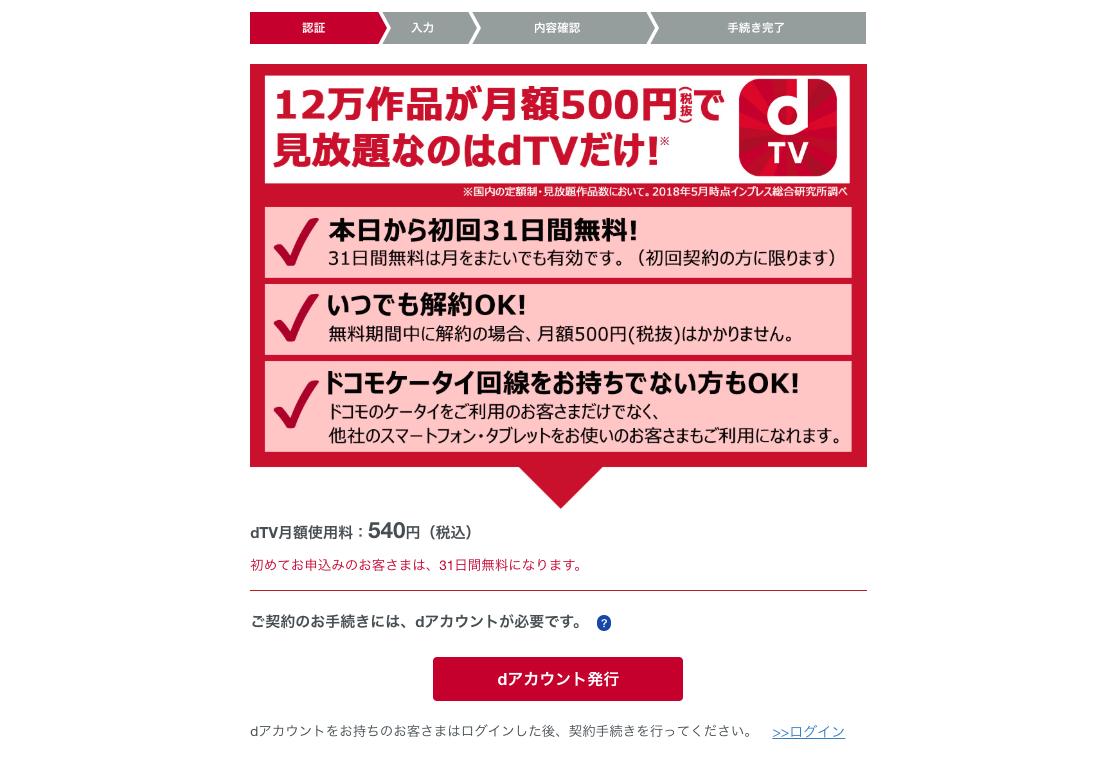 dTV登録1