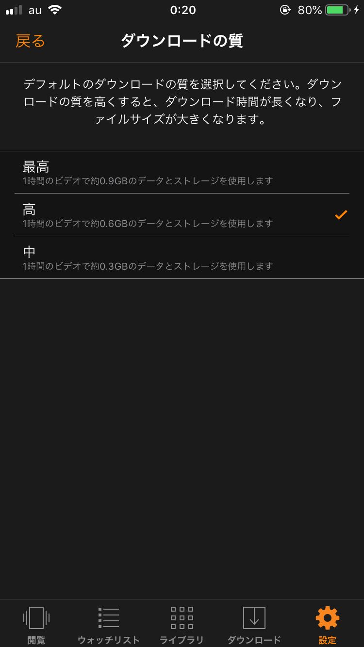 Amazonプライムビデオ-ダウンロード9