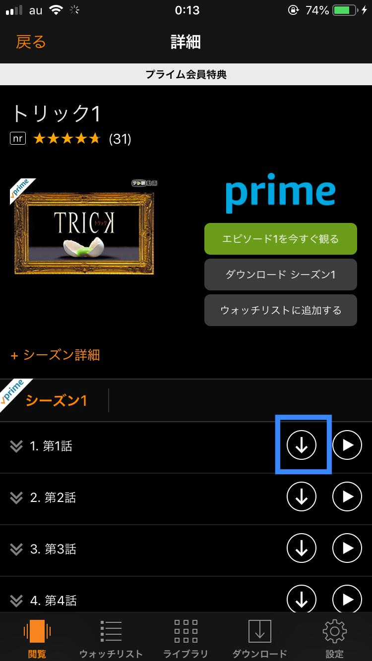 Amazonプライムビデオ-ダウンロード2