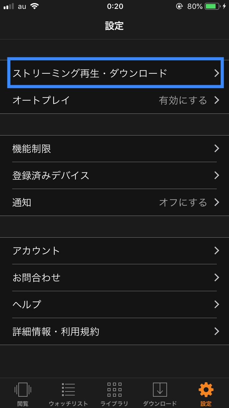 Amazonプライムビデオ-ダウンロード7