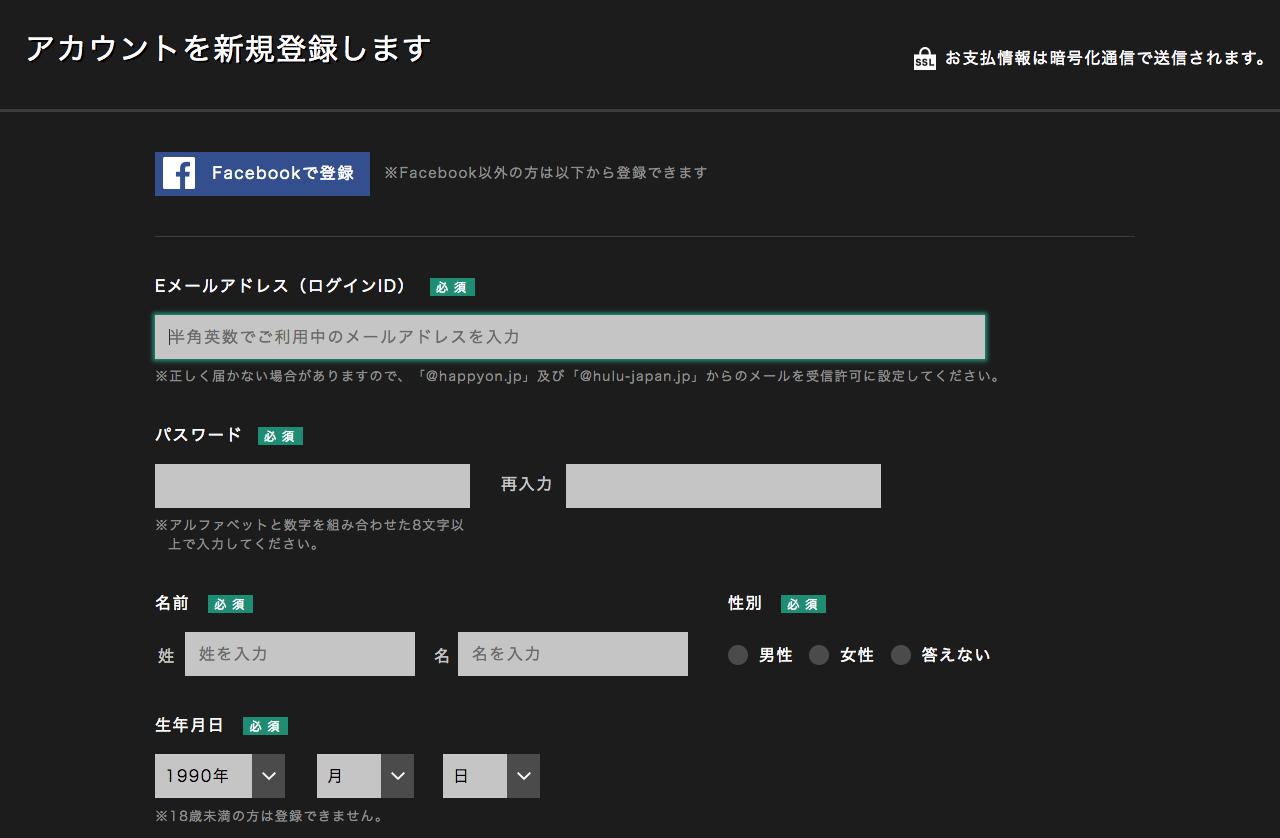 Hulu個人情報の入力