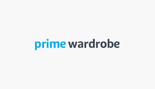 Amazonプライムワードローブとは?|特徴と使い方