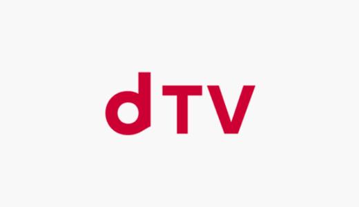 【総まとめ】dTVとは?|特徴・料金・登録方法と注意点を徹底解説