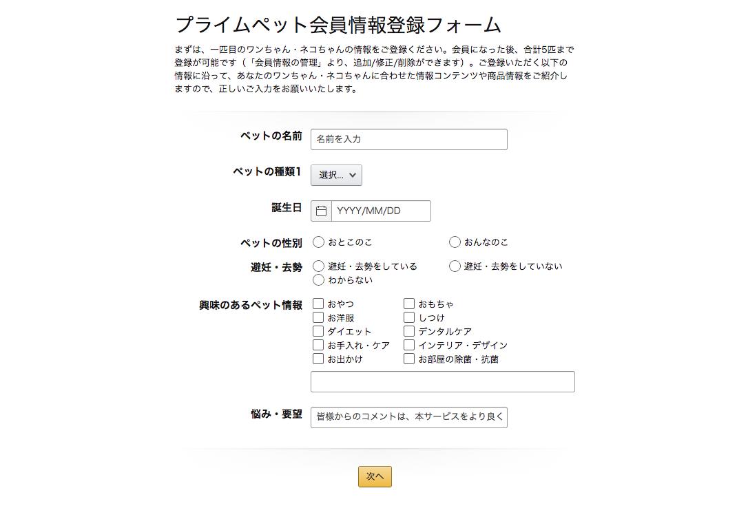 プライムペット登録画面