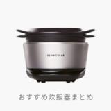 【2019年版】シンプルでおしゃれな炊飯器のおすすめまとめ