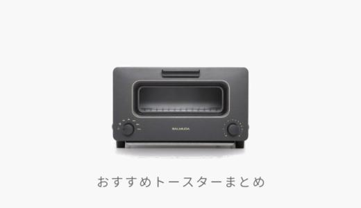 【2019年版】シンプルでおしゃれなオーブントースターのおすすめまとめ