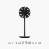 【2019年版】シンプルでおしゃれな扇風機のおすすめまとめ