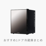 【2019年版】シンプルでおしゃれな1ドア冷蔵庫のおすすめまとめ