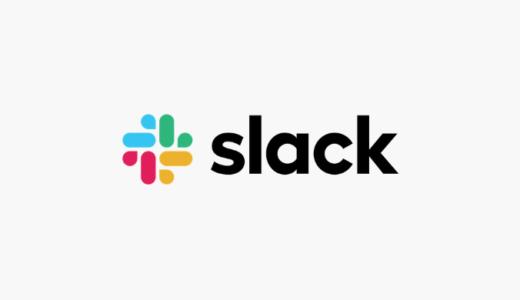 Slackでの文字装飾方法|太字・引用・取り消し線